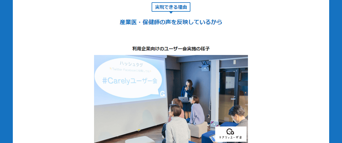 Carely(株式会社iCARE)の画像2