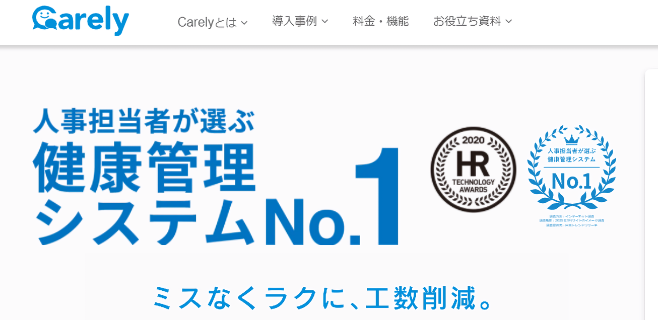 Carely(株式会社iCARE)の画像